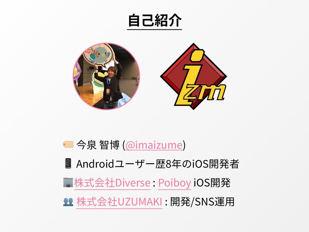 今泉 智博 (@imaizume)  Androidユーザー歴8年のiOS開発者 株式会社D...