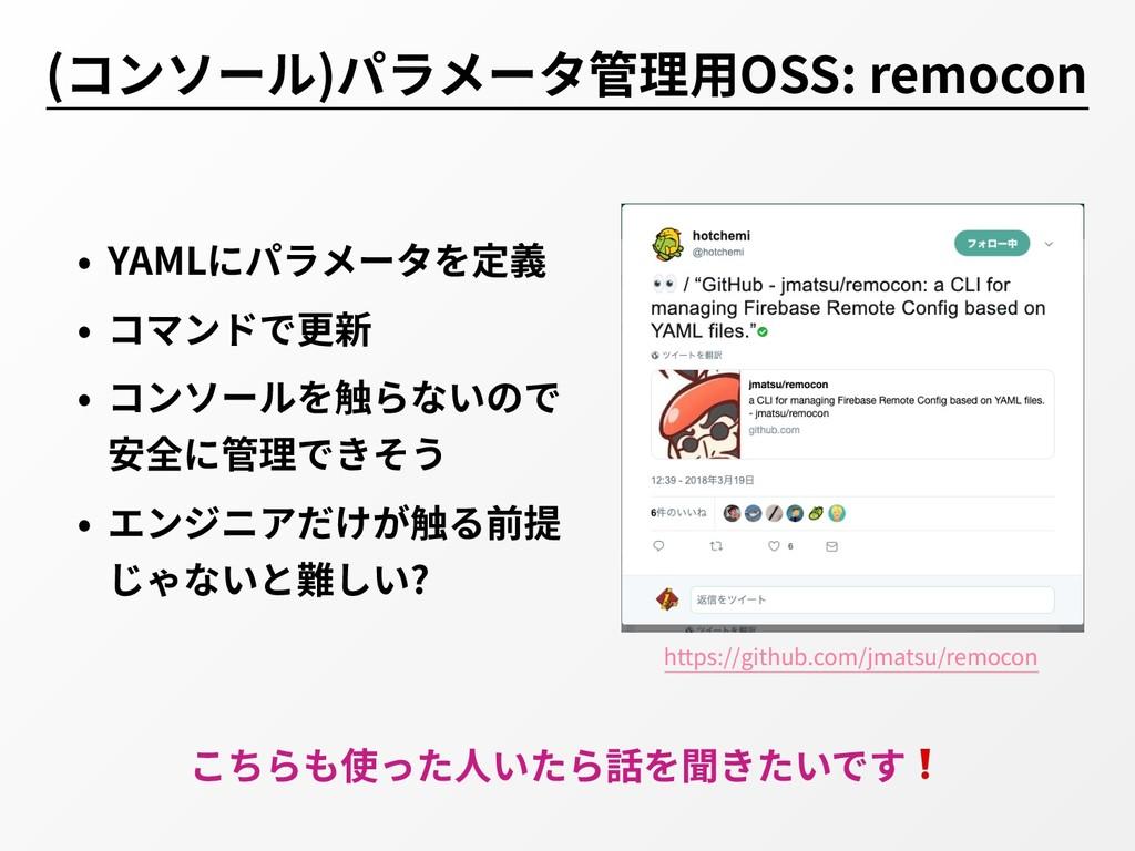 (コンソール)パラメータ管理⽤OSS: remocon • YAMLにパラメータを定義 • コ...