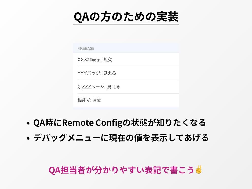 QAの⽅のための実装 • QA時にRemote Configの状態が知りたくなる • デバッグ...