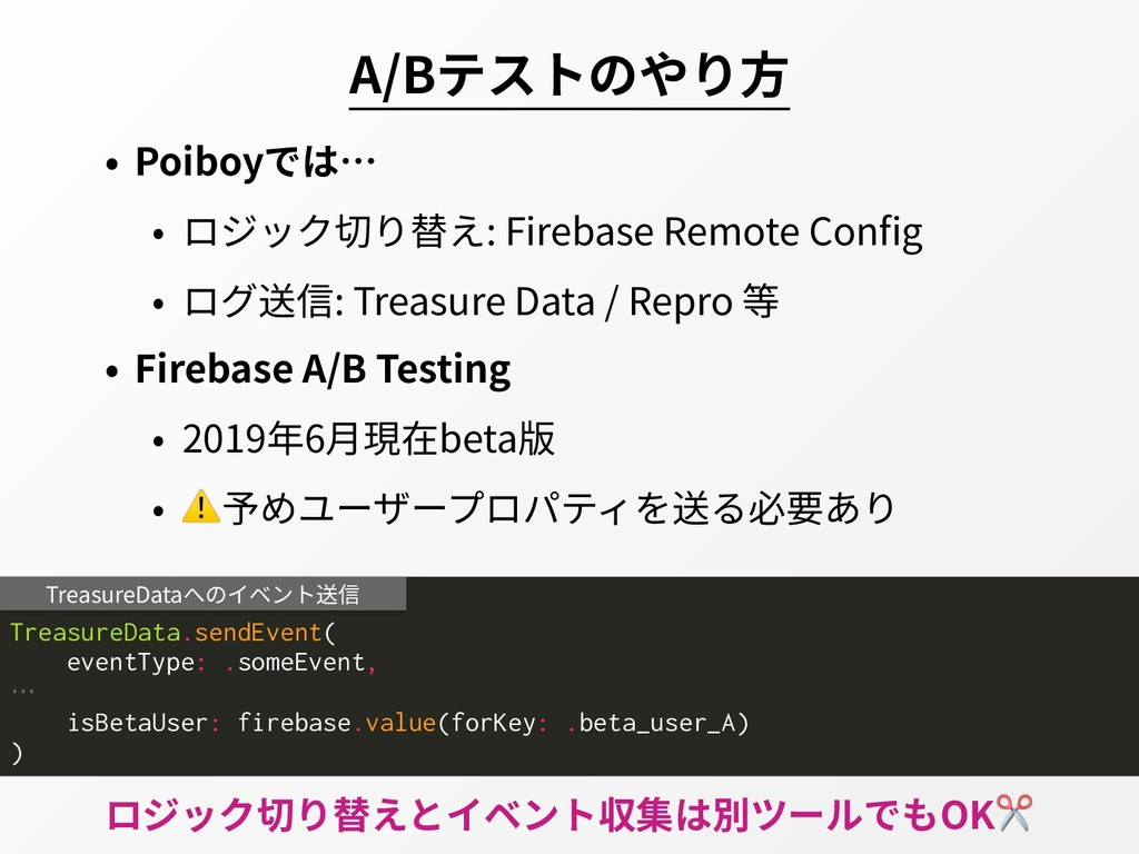 A/Bテストのやり⽅ • Poiboyでは… • ロジック切り替え: Firebase Rem...
