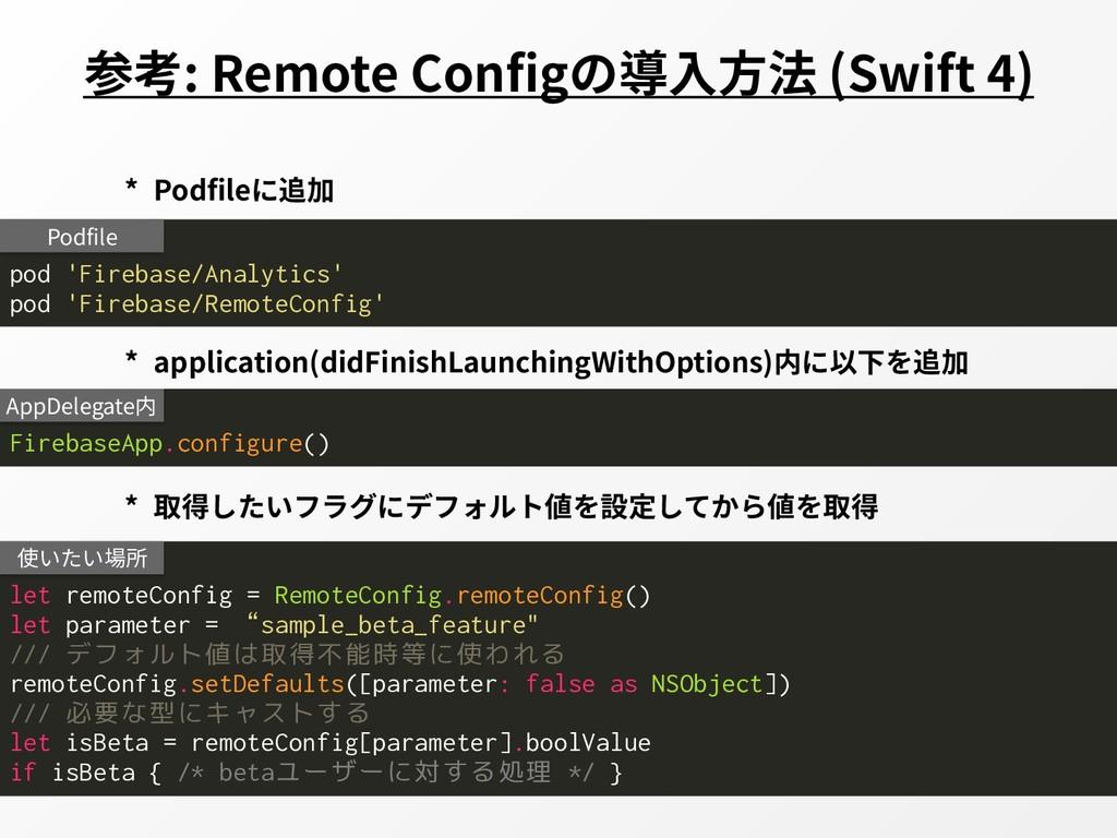 参考: Remote Configの導⼊⽅法 (Swift 4) * application(...