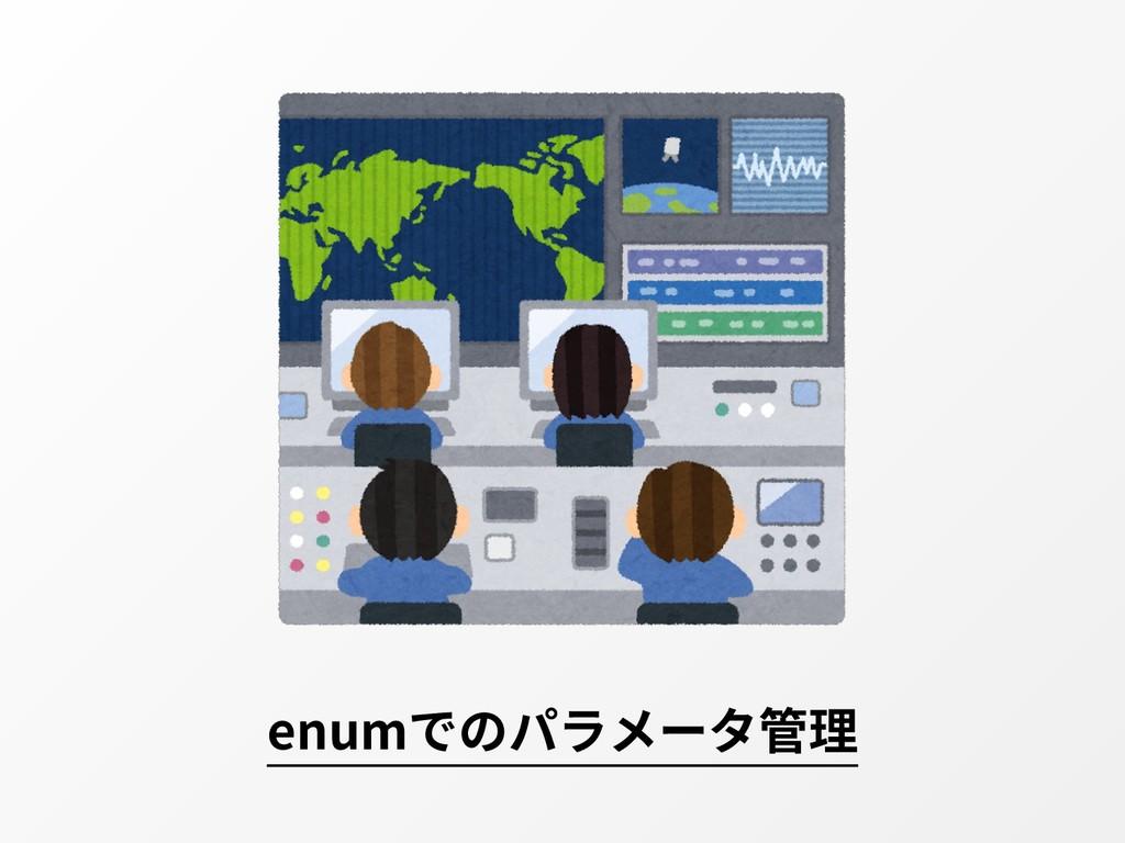 enumでのパラメータ管理