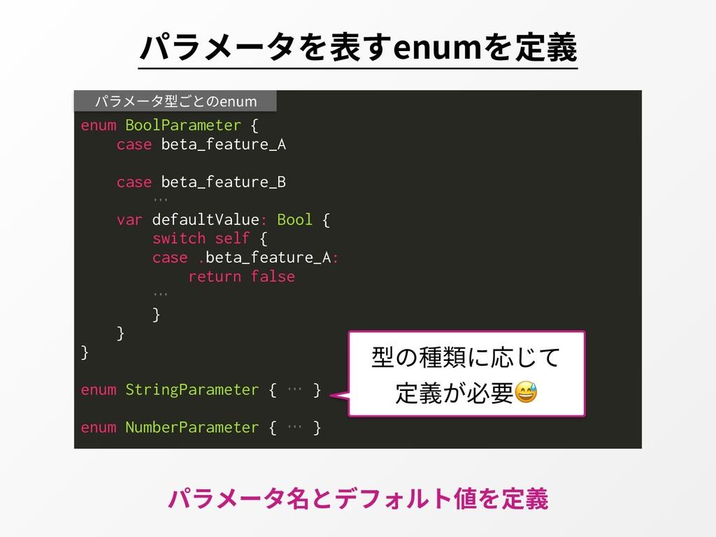 パラメータを表すenumを定義 enum BoolParameter { case beta_...