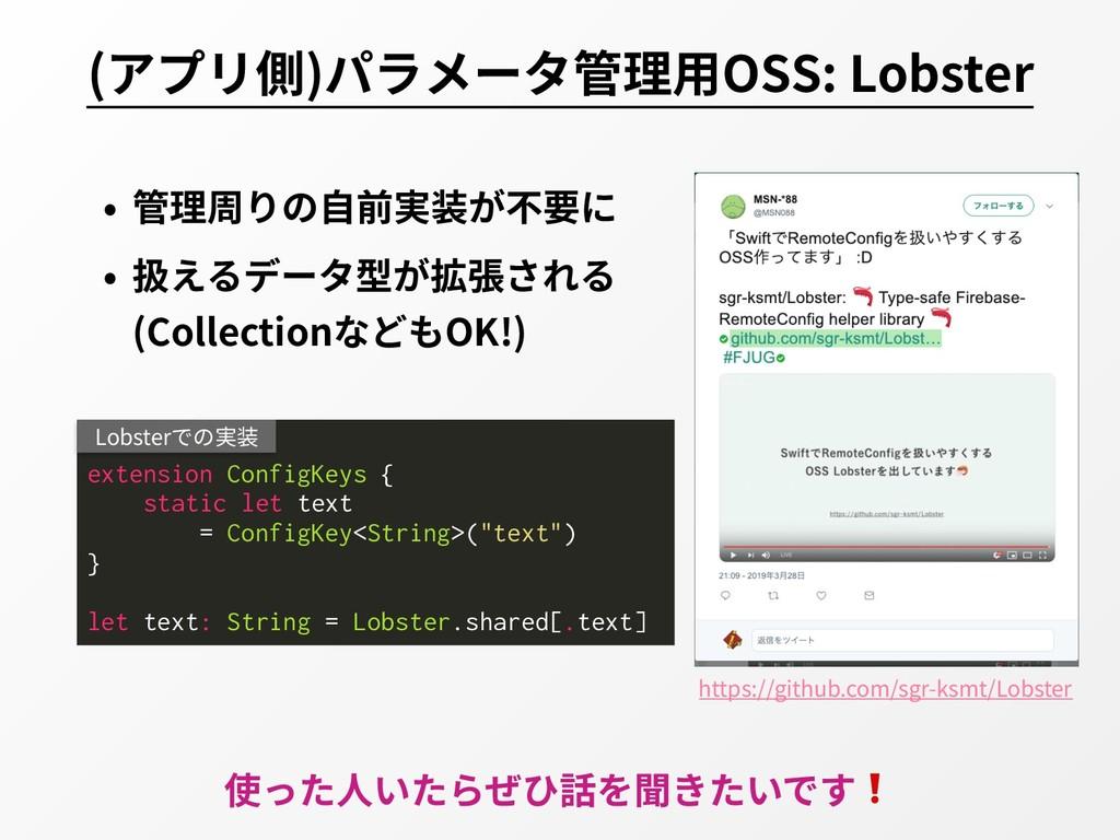 (アプリ側)パラメータ管理⽤OSS: Lobster • 管理周りの⾃前実装が不要に • 扱え...