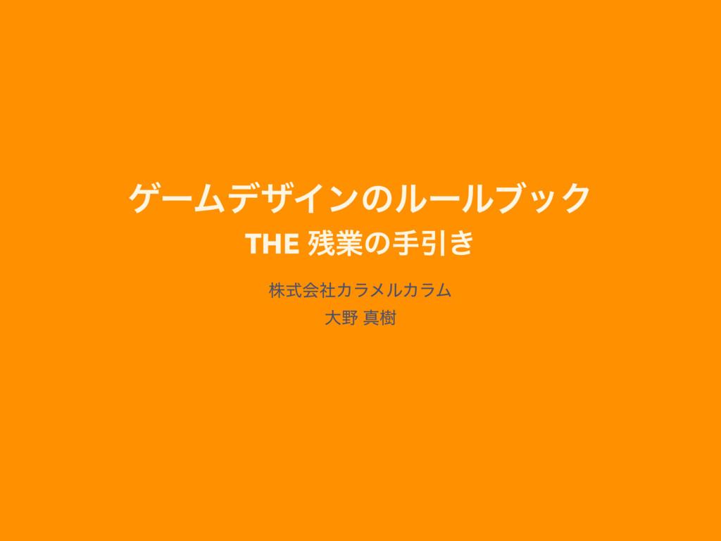 ήʔϜσβΠϯͷϧʔϧϒοΫ THE ۀͷखҾ͖ גࣜձࣾΧϥϝϧΧϥϜ େ ਅथ