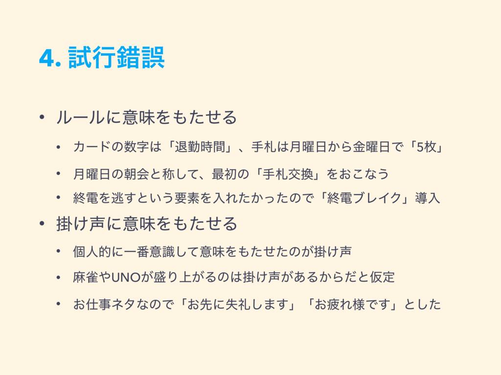 4. ࢼߦࡨޡ • ϧʔϧʹҙຯΛͨͤΔ • Χʔυͷʮୀۈؒʯɺख݄༵͔Βۚ...