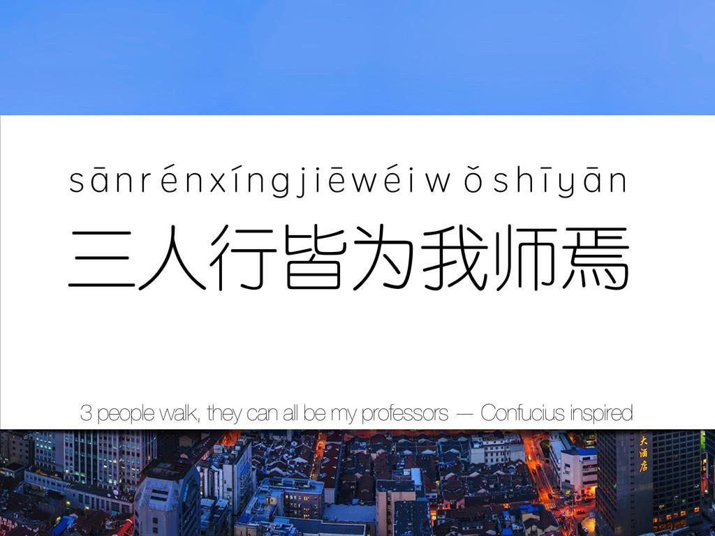 三⼈人⾏行皆为我师焉 s ā n r é n x í n g j i ē w é i w ǒ ...