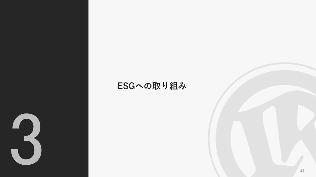 ESGへの取り組み 41