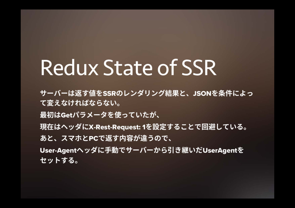 Redux State of SSR ؟٦غ٦כ鵤ׅ⦼SSRךٖٝتؚٔٝ穠卓הծJSON...