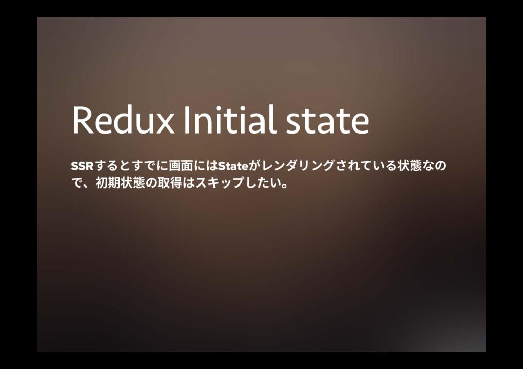 Redux Initial state SSRׅהׅדח歗חכStateָٖٝتׁؚٔٝ...