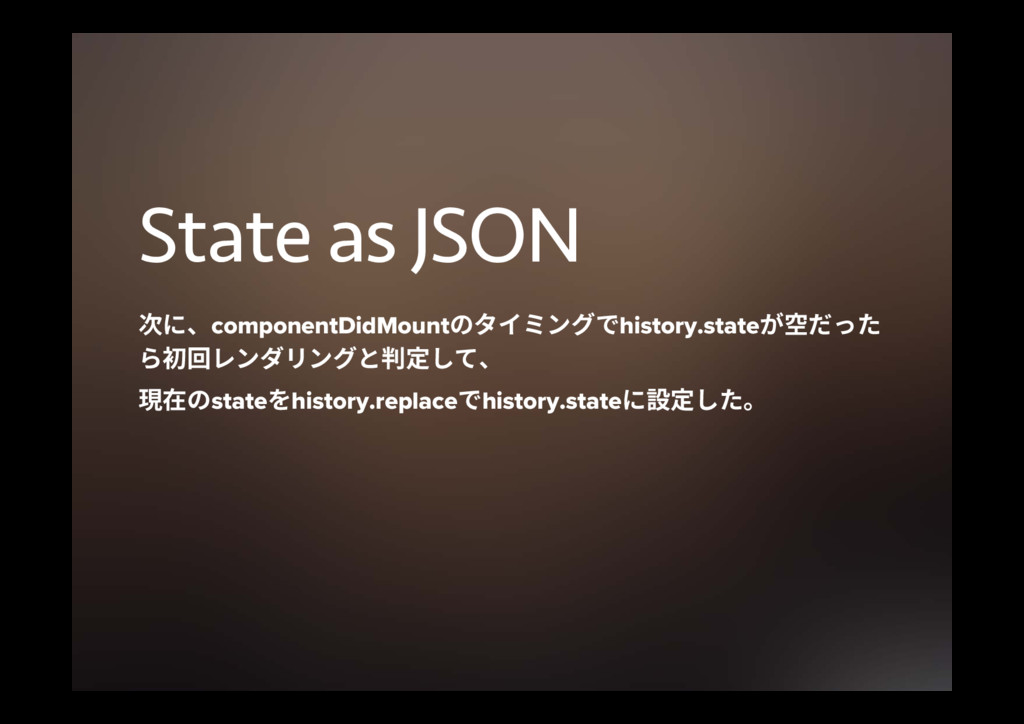 State as JSON 如חծcomponentDidMountךة؎ىؚٝדhisto...