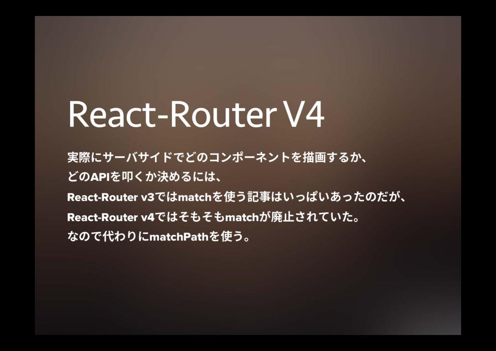 React-Router V4 㹋ꥷח؟٦غ؟؎سדוךٝه٦طٝز䲽歗ַׅծ וךA...