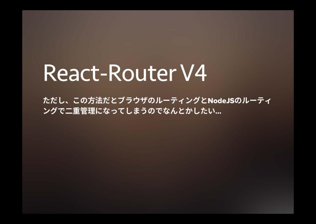 React-Router V4 ׃ծֿך倯岀הـٓؐؠךٕ٦ذ؍ؚٝהNodeJSךٕ٦...