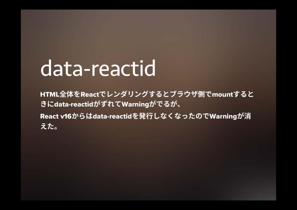 data-reactid HTMLⰋ⡤Reactדٖٝتؚׅٔٝהـٓؐؠ⩎דmount...