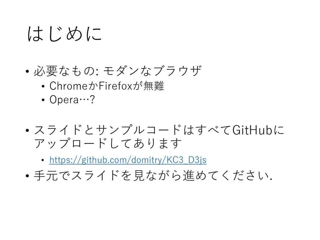 はじめに • 必要なもの: モダンなブラウザ • ChromeかFirefoxが無難 • Op...