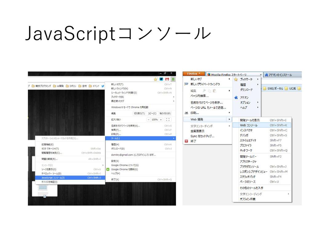 JavaScriptコンソール