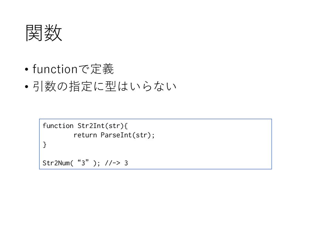 関数 • functionで定義 • 引数の指定に型はいらない function Str2In...