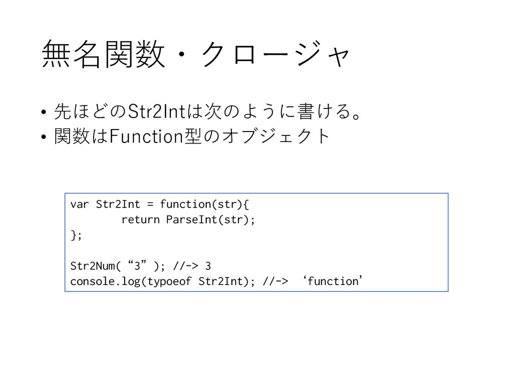 無名関数・クロージャ • 先ほどのStr2Intは次のように書ける。 • 関数はFunctio...