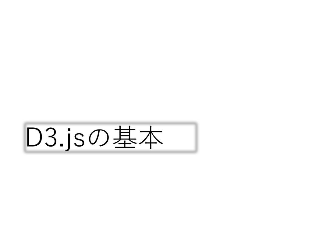 D3.jsの基本