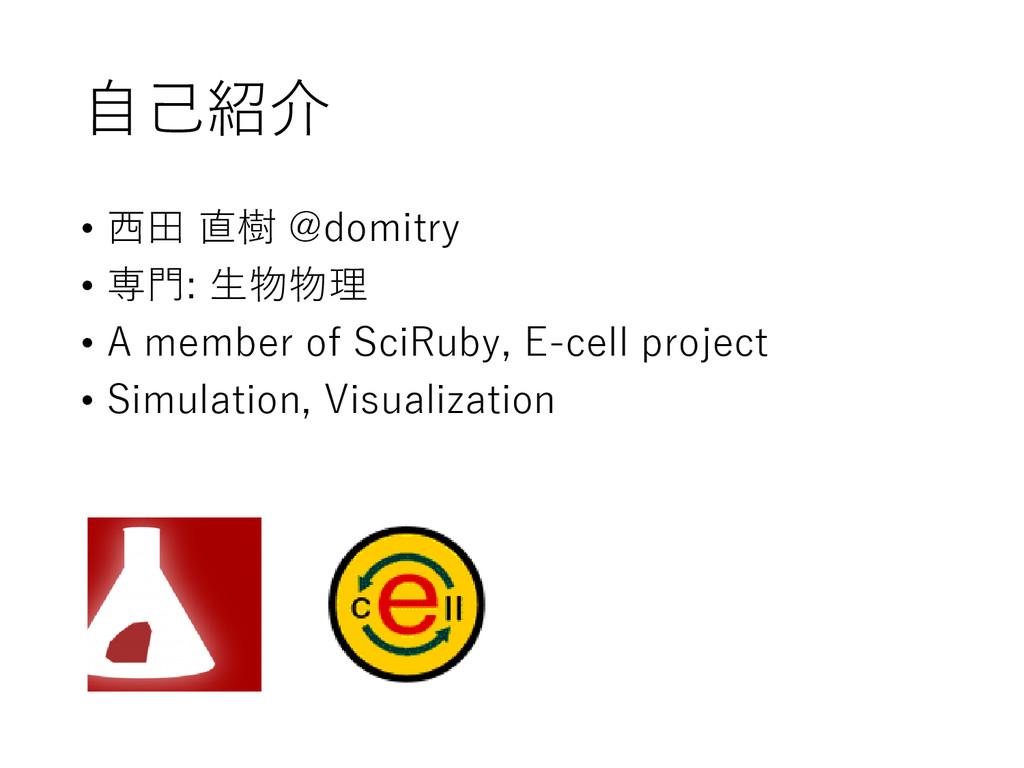 自己紹介 • 西田 直樹 @domitry • 専門: 生物物理 • A member of ...