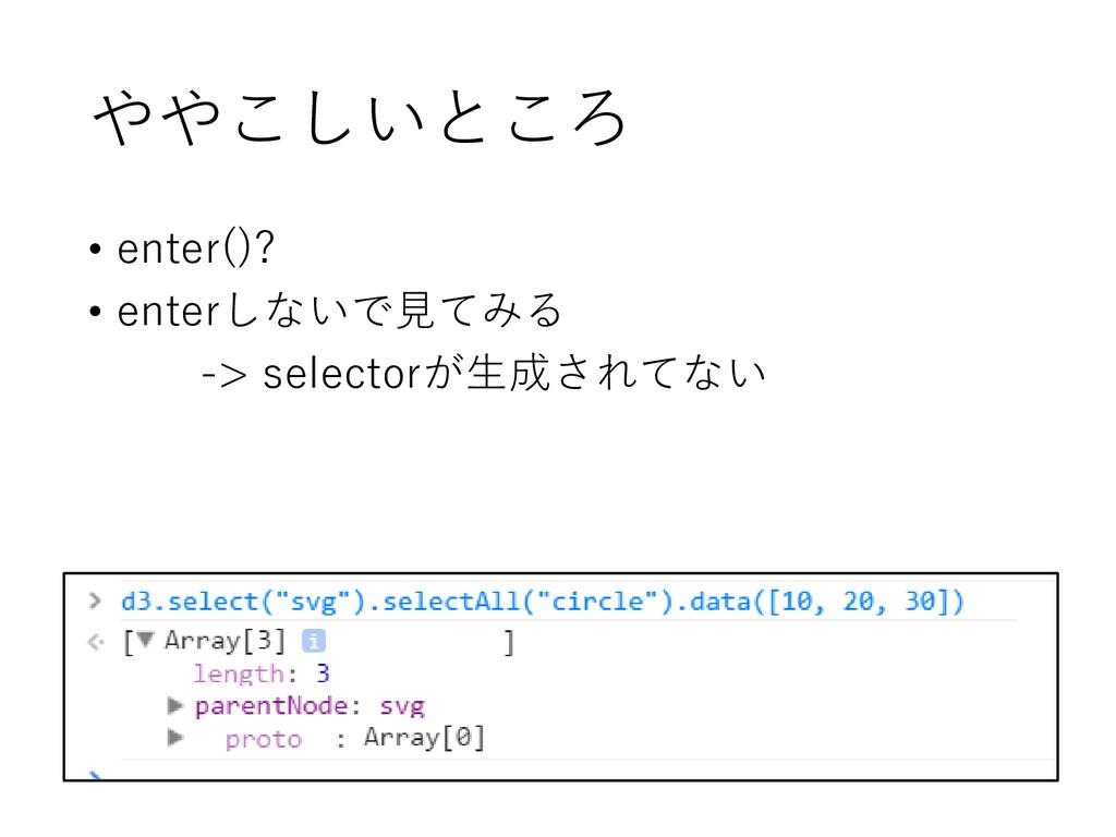 ややこしいところ • enter()? • enterしないで見てみる -> selector...