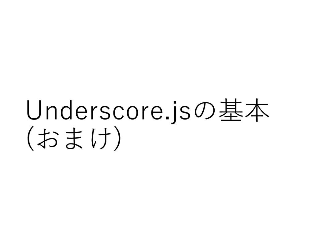 Underscore.jsの基本 (おまけ)