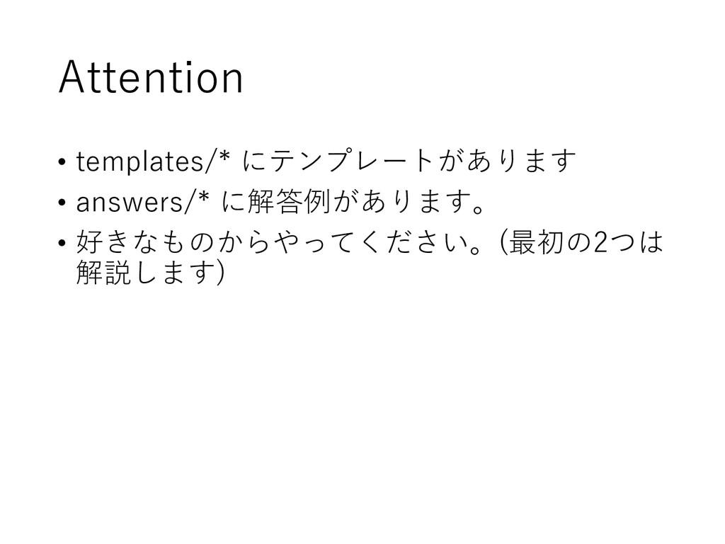 Attention • templates/* にテンプレートがあります • answers/...