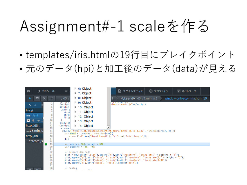 Assignment#-1 scaleを作る • templates/iris.htmlの19...