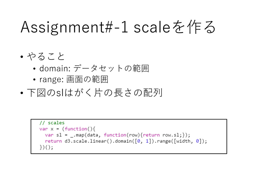 Assignment#-1 scaleを作る • やること • domain: データセットの...