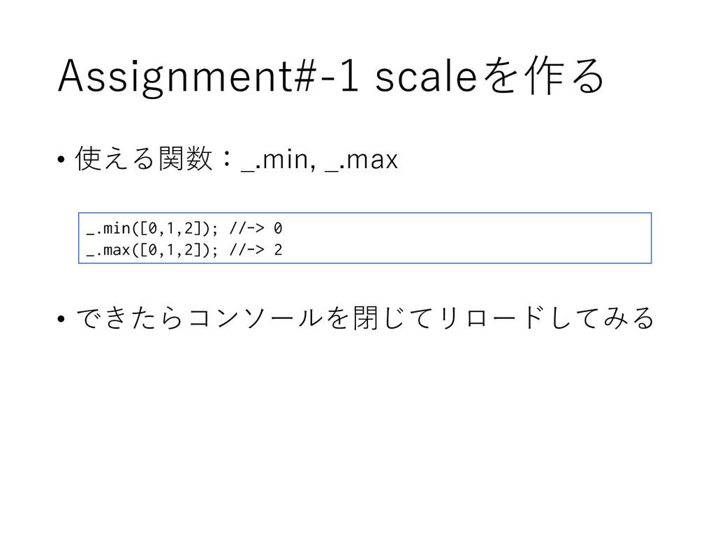 Assignment#-1 scaleを作る • 使える関数:_.min, _.max _.m...