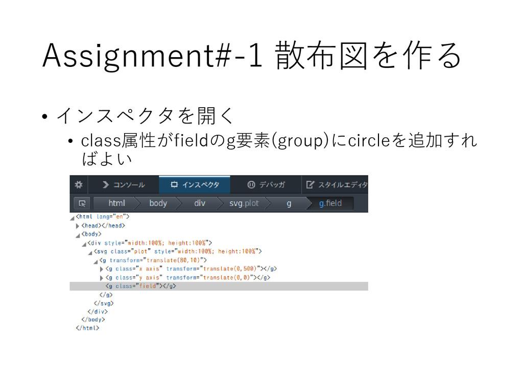 Assignment#-1 散布図を作る • インスペクタを開く • class属性がfiel...