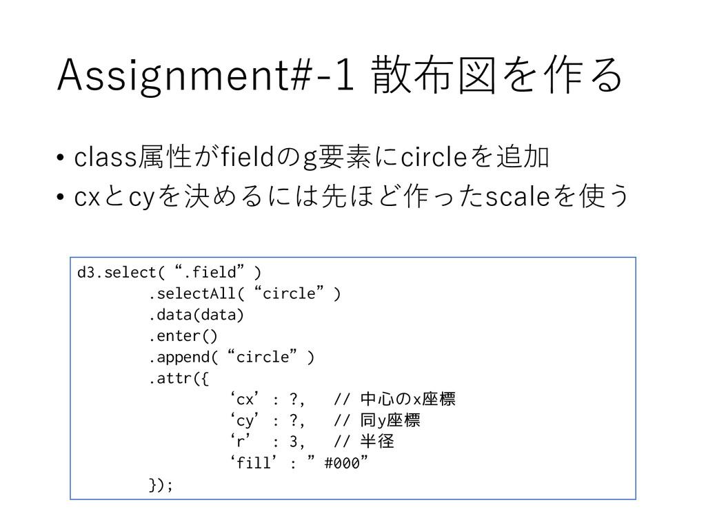 Assignment#-1 散布図を作る • class属性がfieldのg要素にcircle...