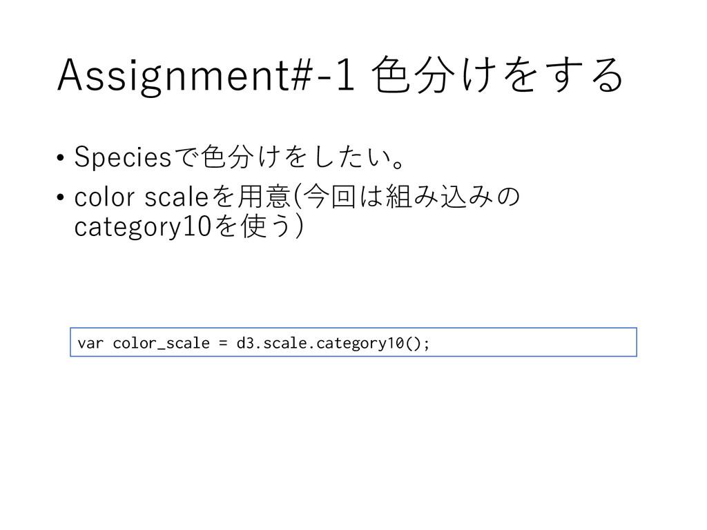Assignment#-1 色分けをする • Speciesで色分けをしたい。 • color...