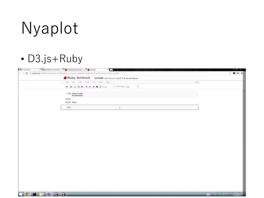 Nyaplot • D3.js+Ruby