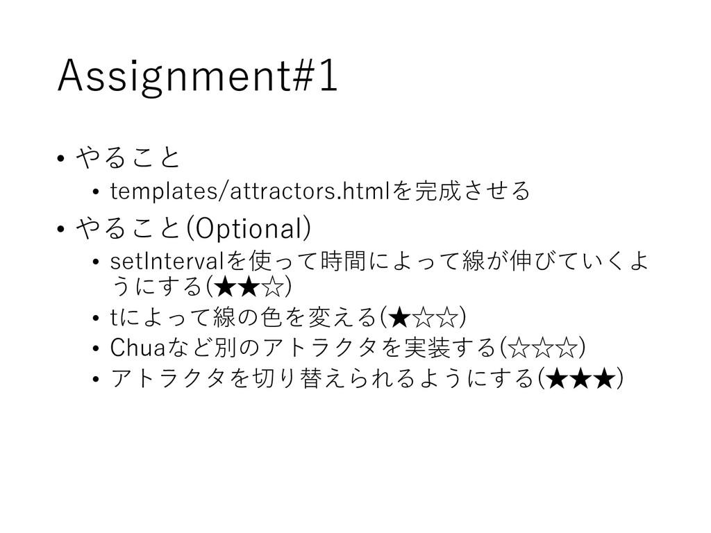Assignment#1 • やること • templates/attractors.html...