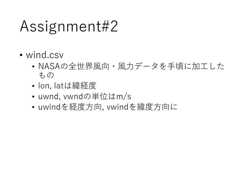 Assignment#2 • wind.csv • NASAの全世界風向・風力データを手頃に加...