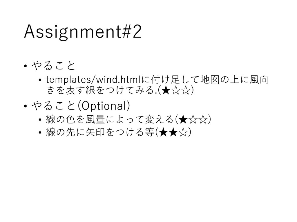 Assignment#2 • やること • templates/wind.htmlに付け足して...