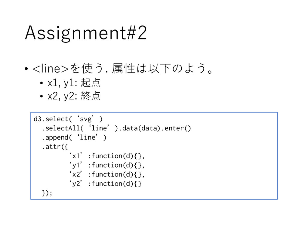 Assignment#2 • <line>を使う. 属性は以下のよう。 • x1, y1: 起...