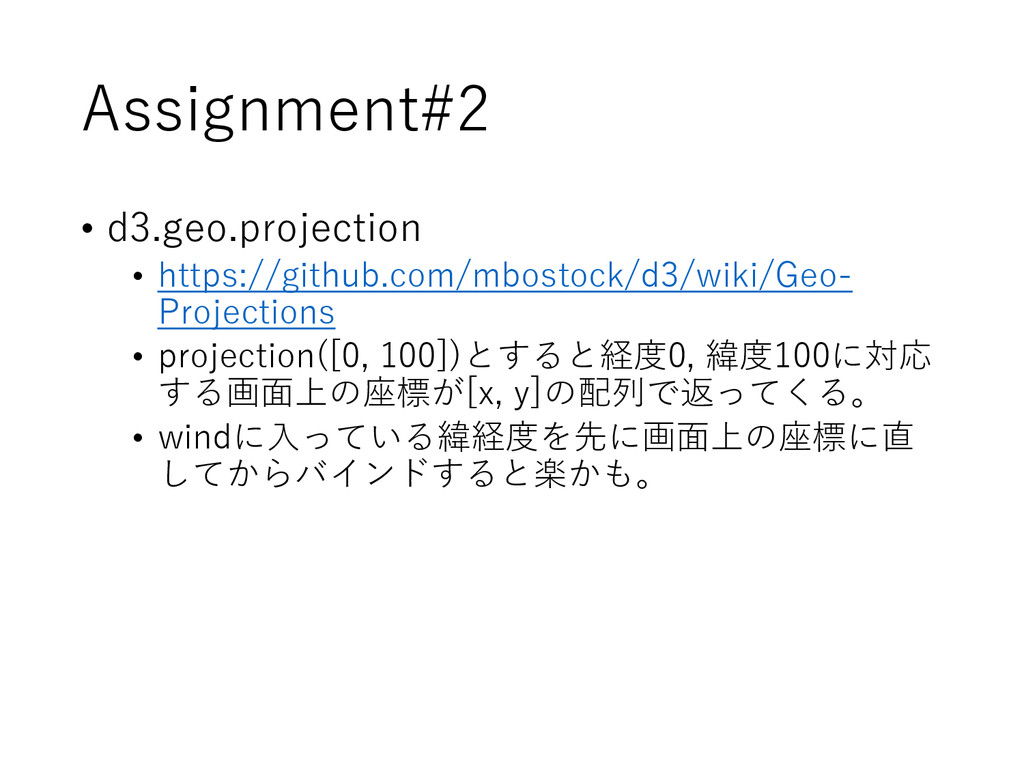 Assignment#2 • d3.geo.projection • https://gith...