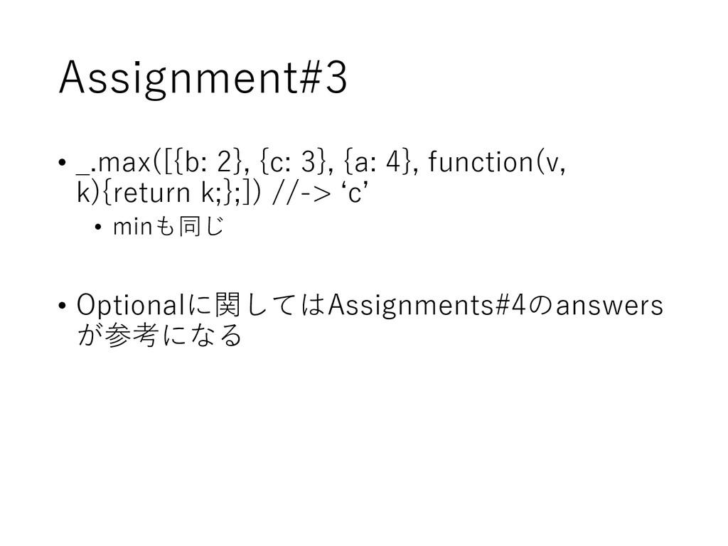 Assignment#3 • _.max([{b: 2}, {c: 3}, {a: 4}, f...