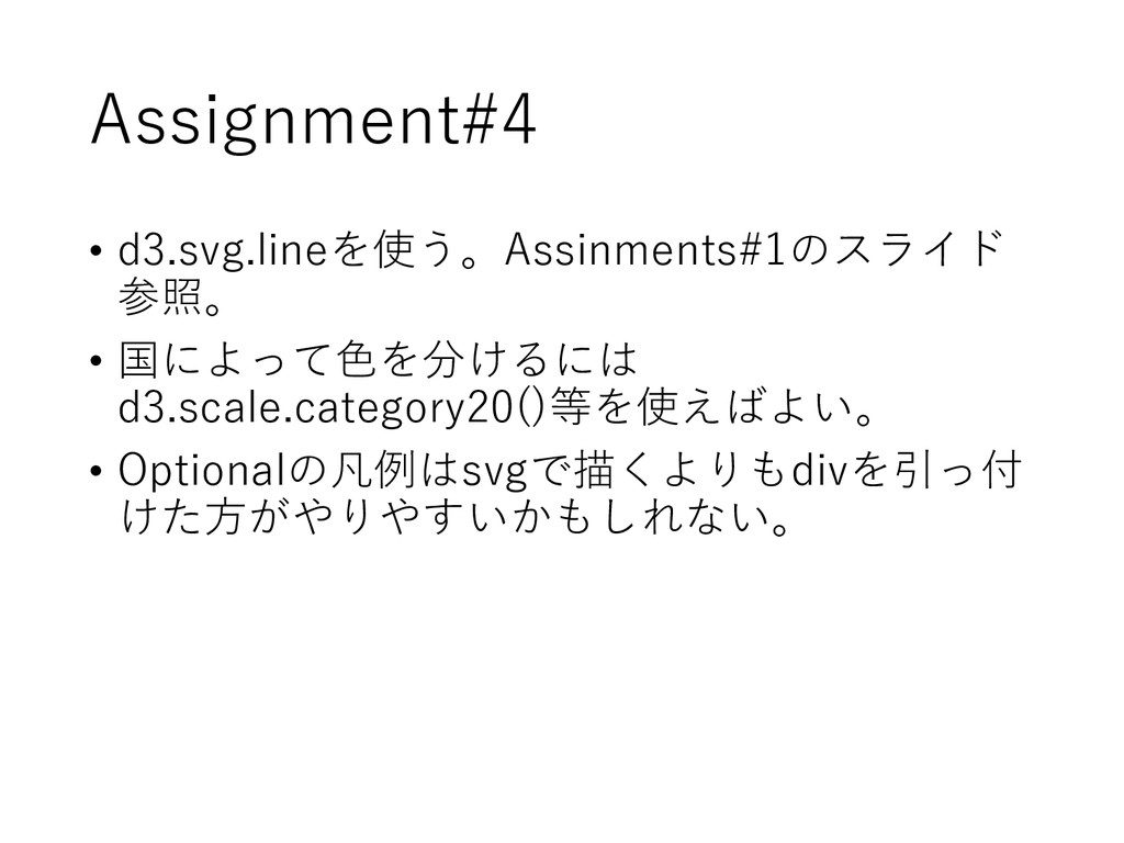 Assignment#4 • d3.svg.lineを使う。Assinments#1のスライド...