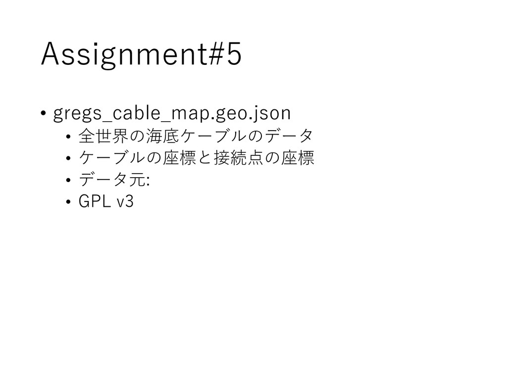 Assignment#5 • gregs_cable_map.geo.json • 全世界の海...