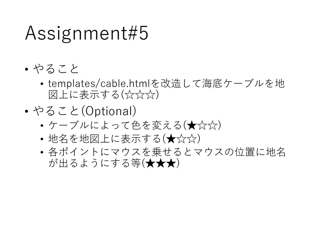 Assignment#5 • やること • templates/cable.htmlを改造して...