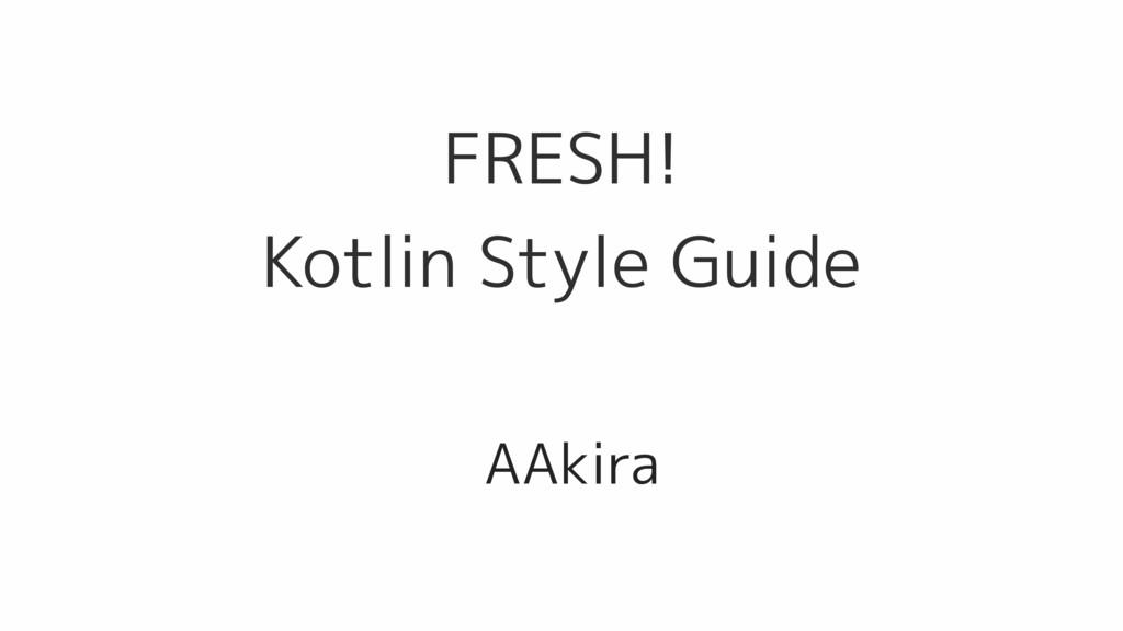 FRESH! Kotlin Style Guide AAkira