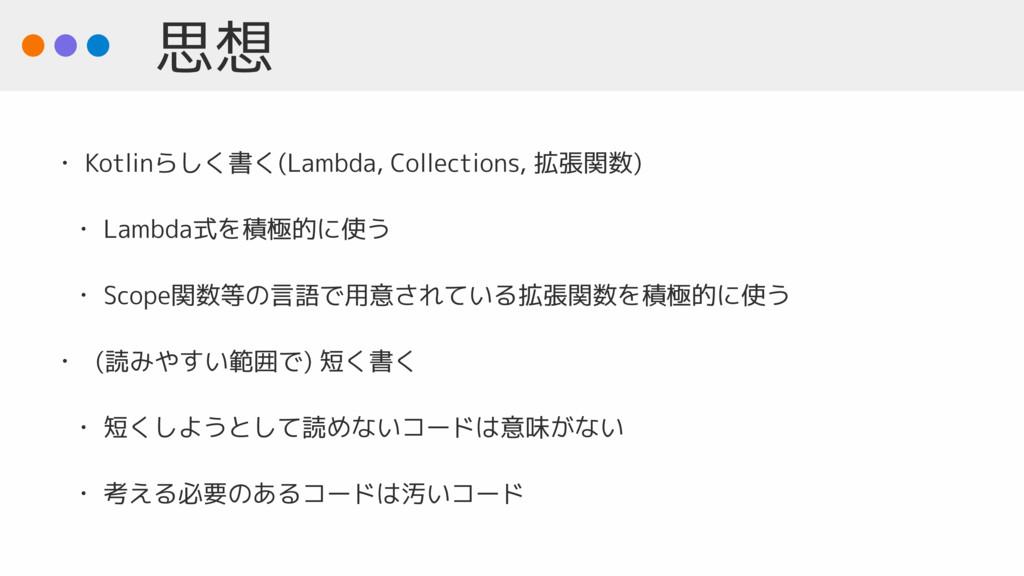 思想 • Kotlinらしく書く(Lambda, Collections, 拡張関数) • L...