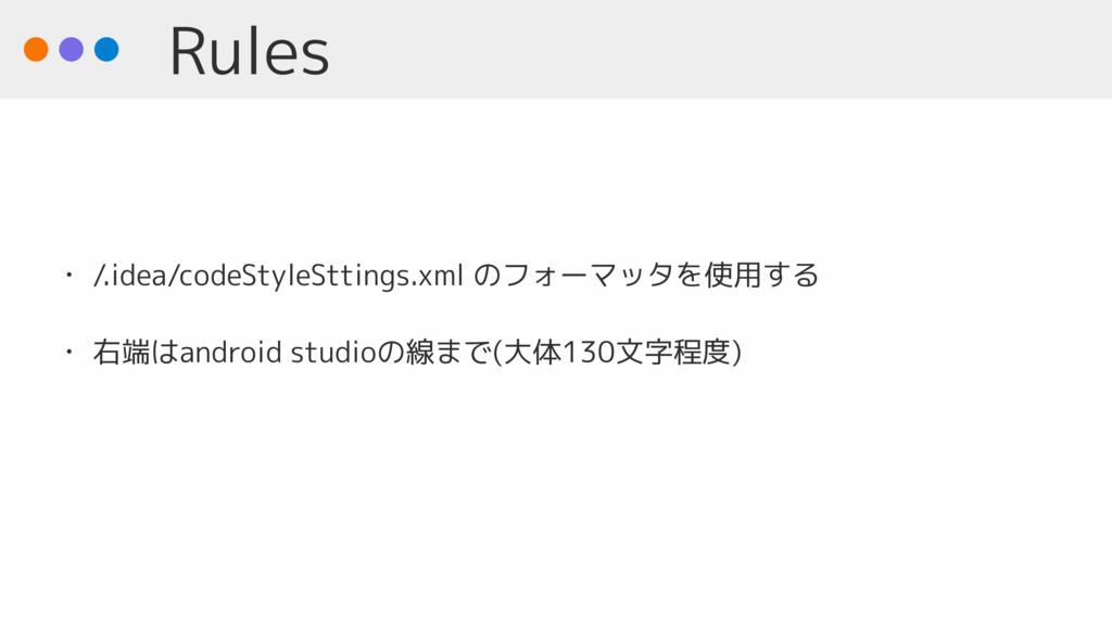 Rules • /.idea/codeStyleSttings.xml のフォーマッタを使用す...
