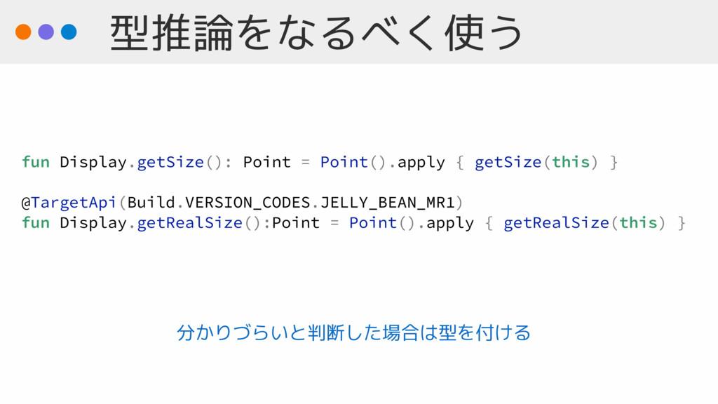 型推論をなるべく使う fun Display.getSize(): Point = Point...