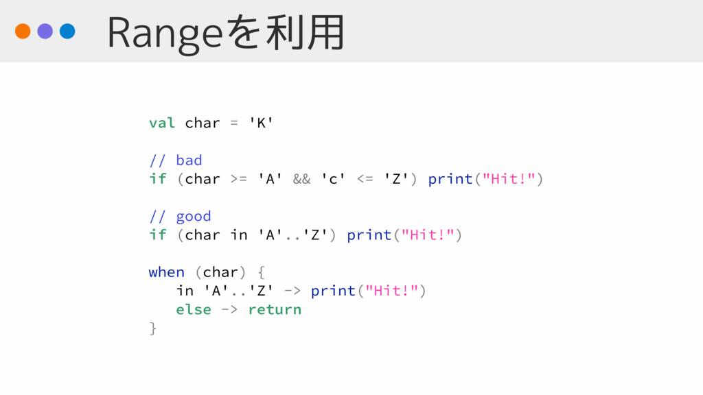 Rangeを利用 val char = 'K' // bad if (char >= 'A' ...