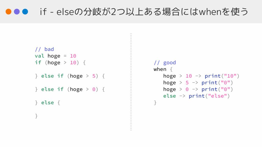if - elseの分岐が2つ以上ある場合にはwhenを使う // good when { h...