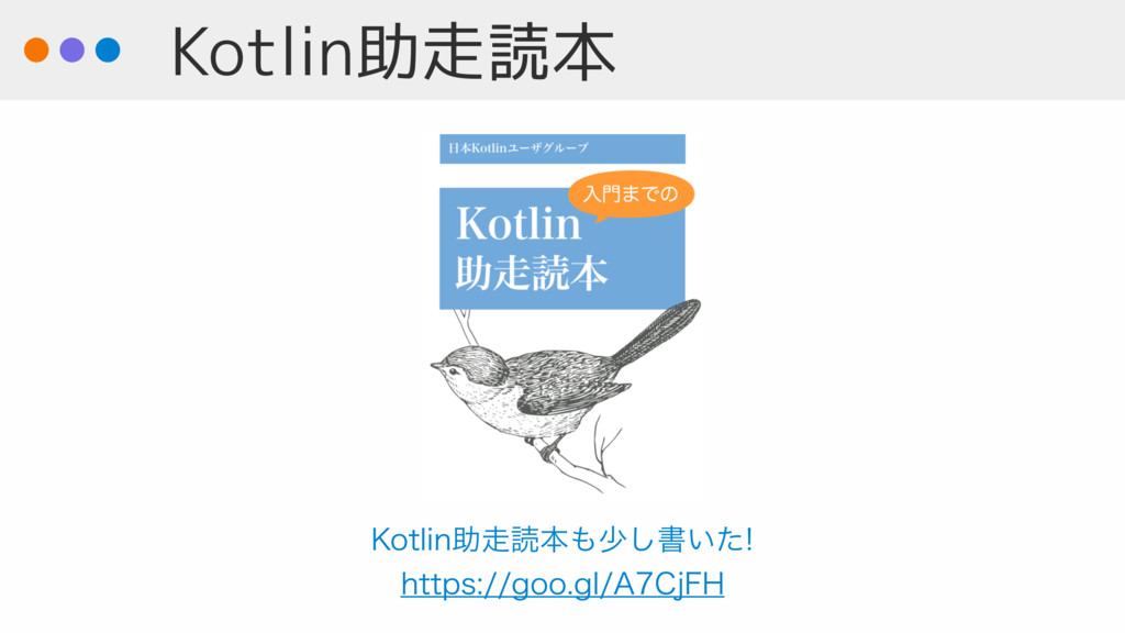 "Kotlin助走読本 ,PUMJOॿಡຊগ͠ॻ͍ͨ IUUQTHPPHM""..."